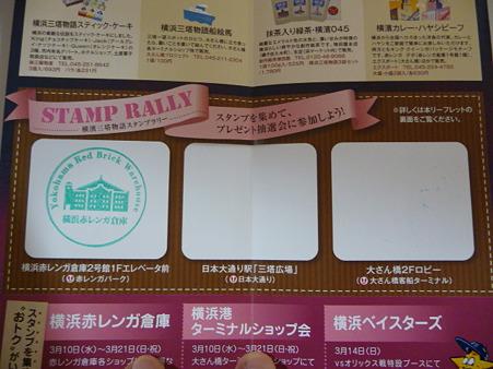 100310-横浜三塔ラリー (4)