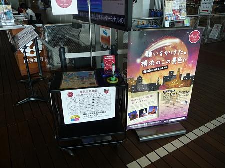 100310-横浜三塔ラリー (31)