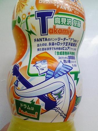 100316-ファンタ タカミー (2)