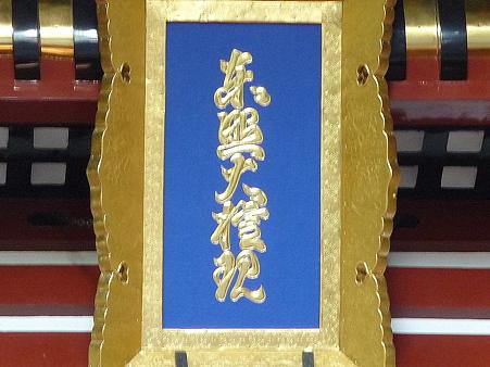 110104-久能山東照宮 (6)