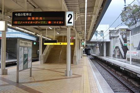 総合運動公園駅ホーム