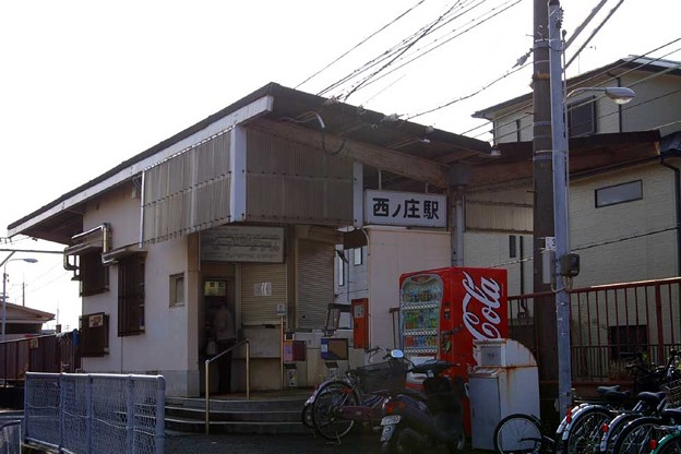 南海・加太線、西ノ庄駅
