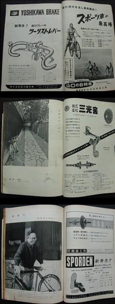 サイクル 1957年4月号,拡大