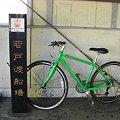 写真: 若戸渡船場