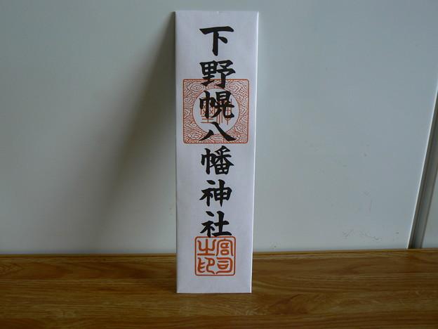 下野幌八幡神社のお札P1010356