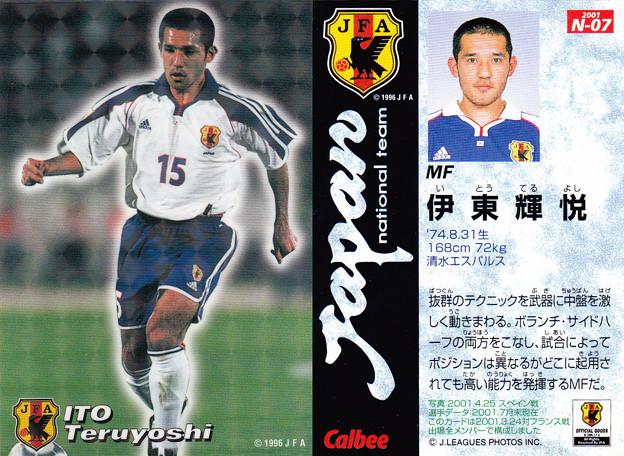 Jリーグチップス2001N-07伊東輝悦(清水エスパルス)