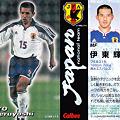 写真: Jリーグチップス2001N-07伊東輝悦(清水エスパルス)