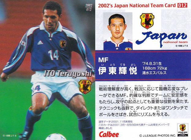 日本代表チップス2002No.012伊東輝悦(清水エスパルス)