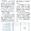 Photos: 071106-sankei_express
