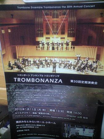トロンボナンザ 第30回定期演奏会 チラシ