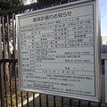 東京工業大学 エネルギー環境イノベーション棟 建築計画のお知らせ