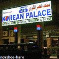 Korean Palace店頭