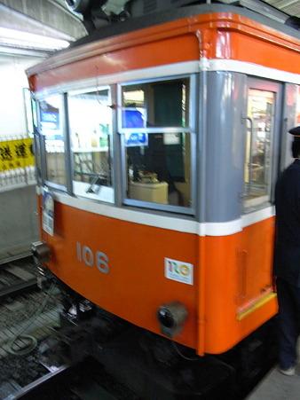 モハ1形(箱根湯本駅)