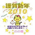 Photos: あけおめ2010♪