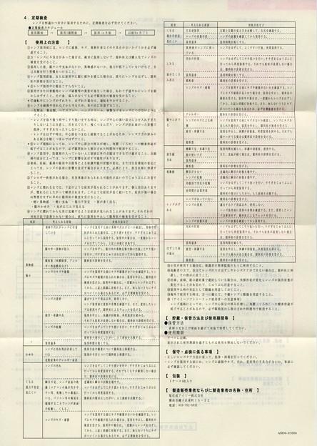 旭化成ソフトコンタクトレンズ (取扱説明書)