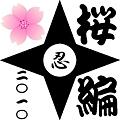 忍びの里組【二〇一〇桜編】