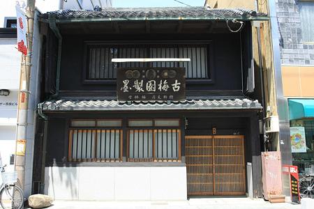 2010.04.28 奈良 三条通り 古梅園製墨