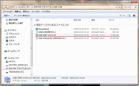 2011.01.20 机 Skype PC-110 v2.9.0.15 install