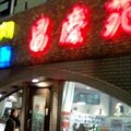 Photos: 昌慶苑5