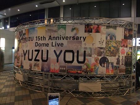 ゆずデビュー15周年感謝祭 ドーム公演 YUZU YOU