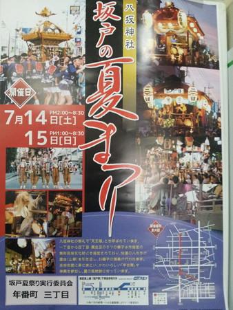 坂戸夏祭り2012