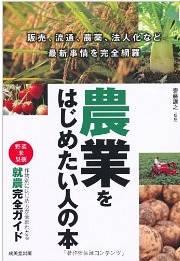 農業をはじめたい人の本―作物別にわかる就農完全ガイド