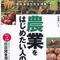 Photos: 農業をはじめたい人の本―作物別にわかる就農完全ガイド