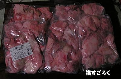 牛スジ 200g199円