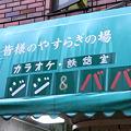 【東京|町歩き】 霜降銀座商店街 2011