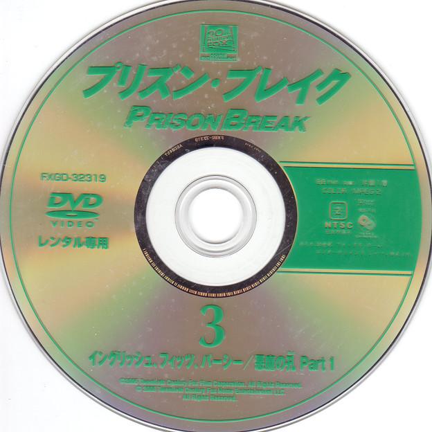 「Prison Break 3」 Label