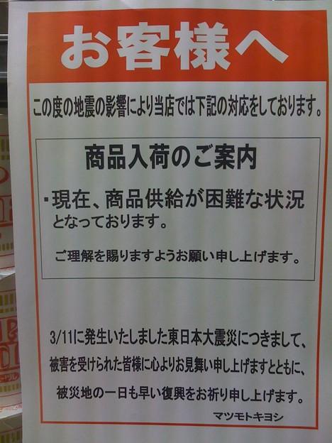 110331 マツモトキヨシ - 商品入荷