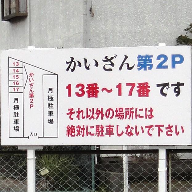 ラーメン かいざん@東船橋