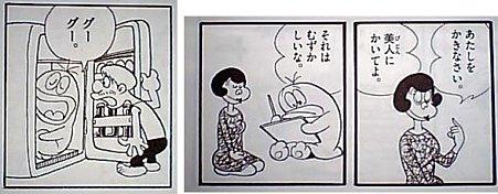 オバケのQ太郎・藤子・F・不二雄大全集1巻