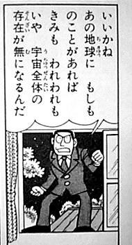 創世日記 藤子・F・不二雄 宇宙全体の存在が無