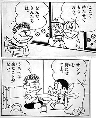 オバQ オバケのQ太郎 サンタさんのプレゼント 小池さん 正ちゃん
