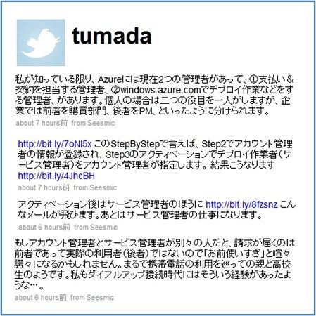 20100122_twitter