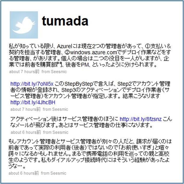 写真: 20100122_twitter