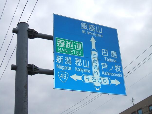 白虎通り - 滝沢町の案内標識