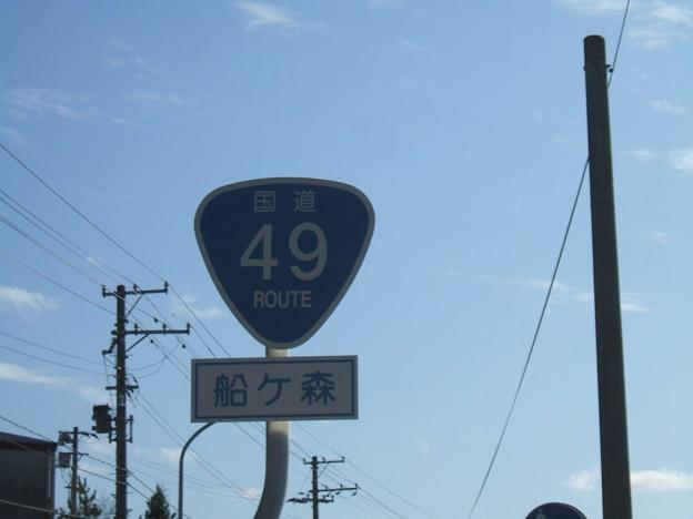 国道49号 - 一箕町鶴賀船ヶ森地区のおにぎり