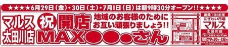 marusu otagawa-240621-4