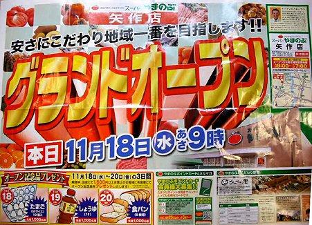 super yamanobu-211120-4