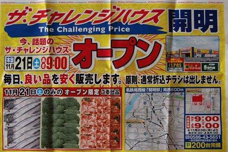 the charenge house kaimei-211121-4