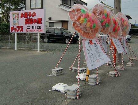 okashinochips futagawaten-211122-2