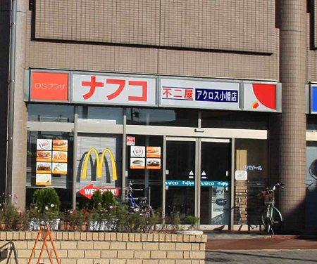 nafco fujiya acrossobata-211124-3