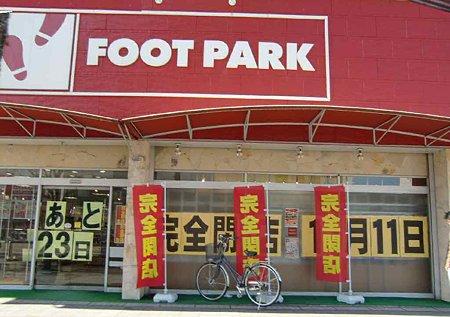 footpark aratamabashi-211220-2