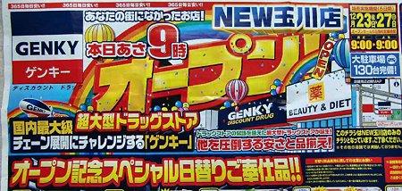 genky tamagawaten-211223-4