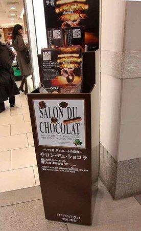 サロン・ド・ショコラ 2010年 in 名鉄 2月3日〜14日 開催-220120-1