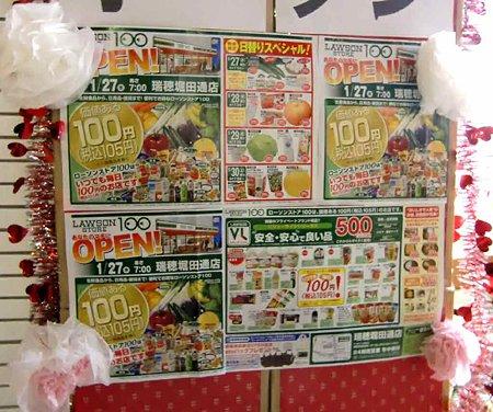 lowson store100 mizuhohoritadouri-220127-3