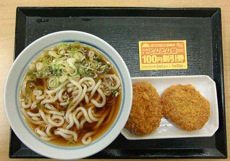 dondonan iwakura-220128-4