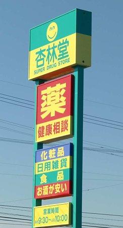 杏林堂 島田稲荷店 1月29日(金)グランドオープン2日目-220130-1